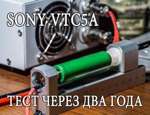 Что будет с Sony/Murata US18650VTC5A через два года