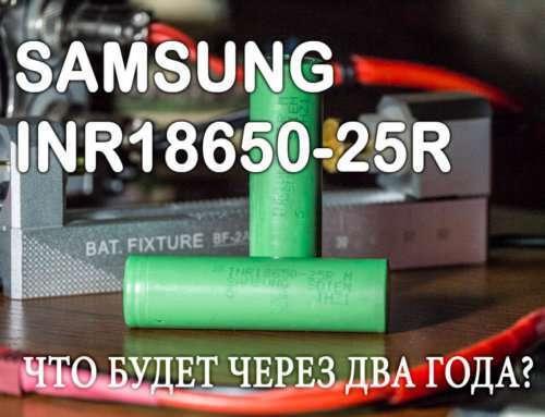 Samsung INR18650-25R после двух лет использования