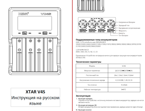 XTAR VC4S: инструкция на русском языке